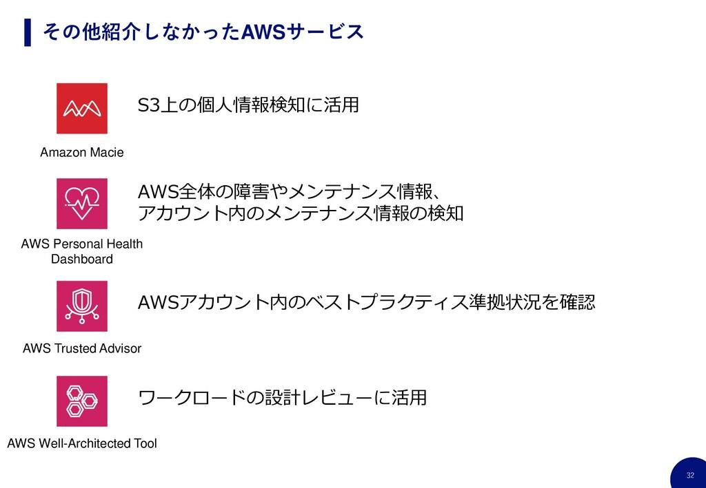 32 その他紹介しなかったAWSサービス S3上の個人情報検知に活用 Amazon Macie...