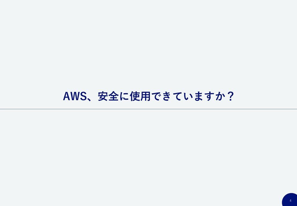 4 AWS、安全に使用できていますか?