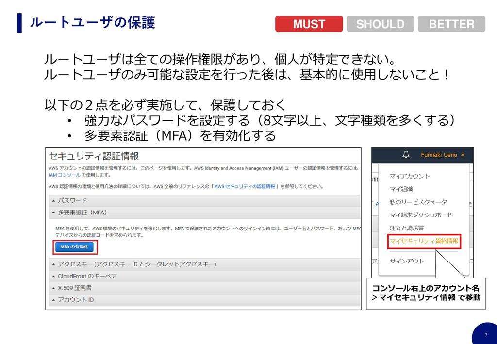 7 ルートユーザの保護 ルートユーザは全ての操作権限があり、個人が特定できない。 ルートユーザ...