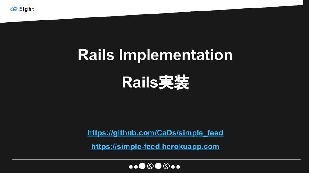 Rails Implementation Rails実装 https://github.com...