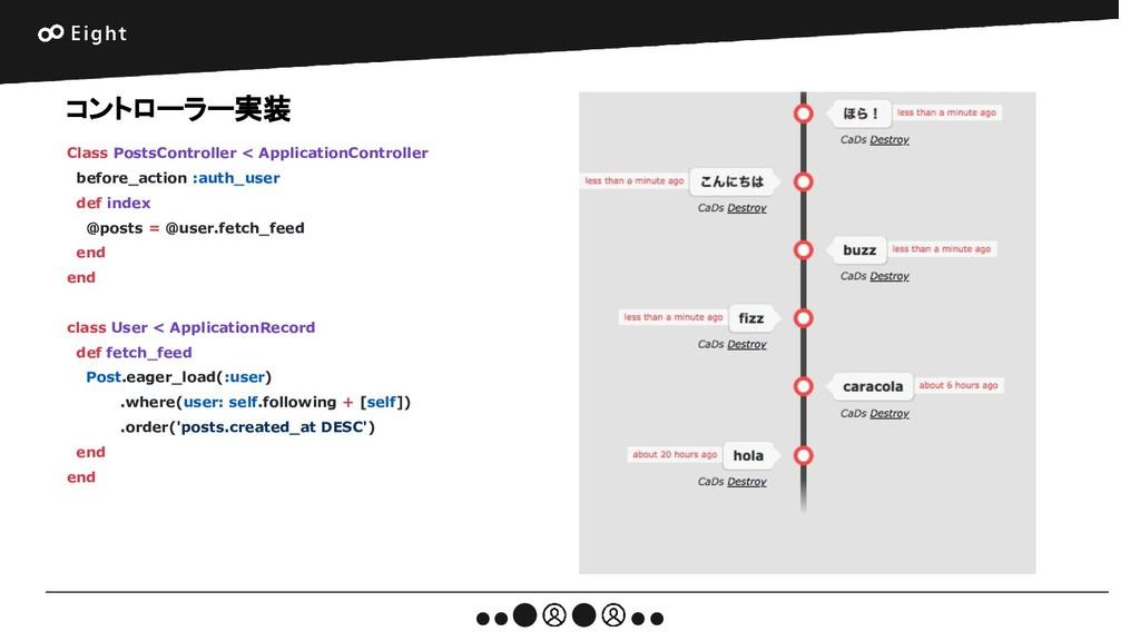 コントローラー実装 Class PostsController < ApplicationCo...
