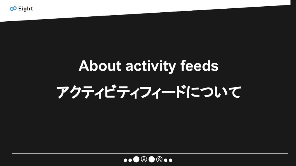 About activity feeds アクティビティフィードについて