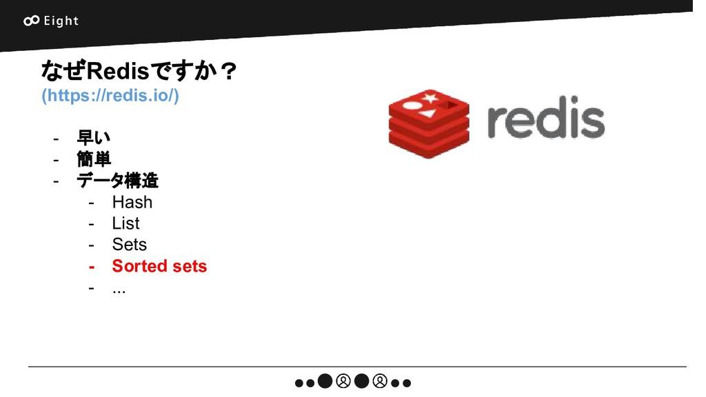 なぜRedisですか? (https://redis.io/) - 早い - 簡単 - データ...