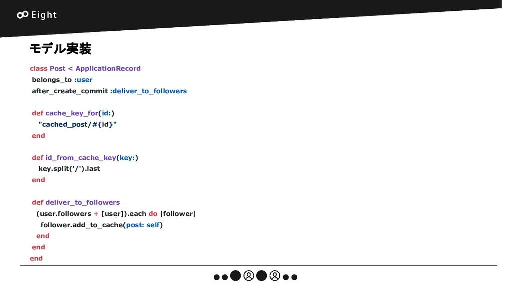 モデル実装 class Post < ApplicationRecord belongs_to...