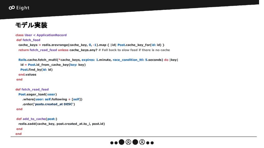 モデル実装 class User < ApplicationRecord def fetch_...