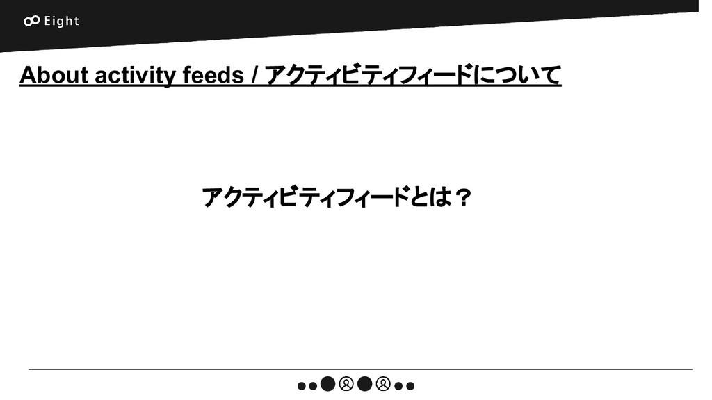 アクティビティフィードとは? About activity feeds / アクティビティフィ...