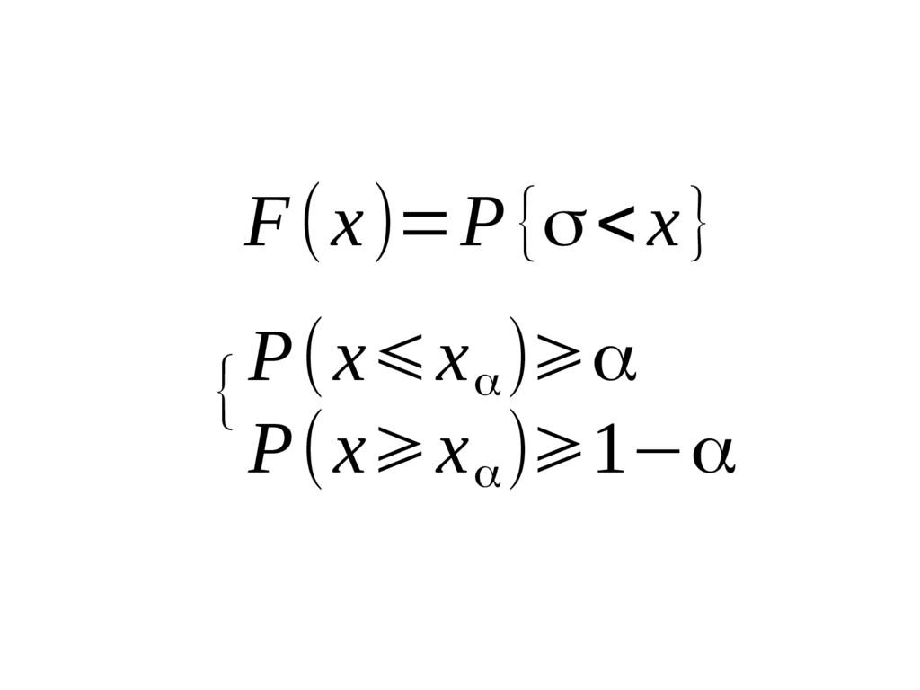 F(x)=P{σ<x} { P(x⩽x α )⩾α P(x⩾x α )⩾1−α