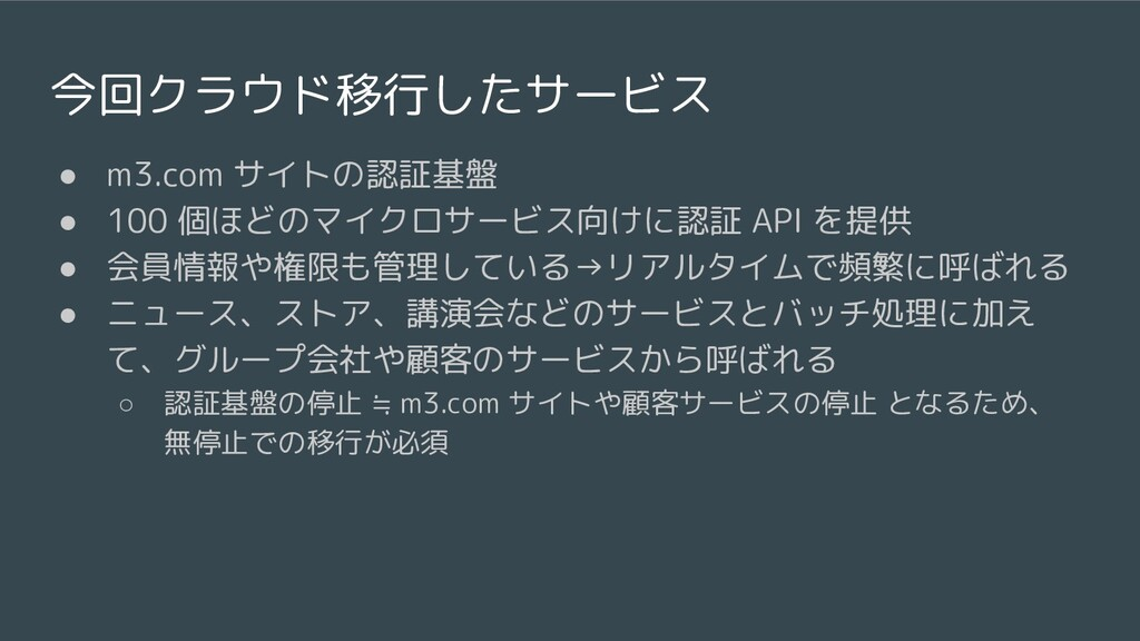 今回クラウド移行したサービス ● m3.com サイトの認証基盤 ● 100 個ほどのマイクロ...
