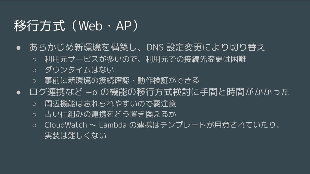 移行方式(Web・AP) ● あらかじめ新環境を構築し、DNS 設定変更により切り替え ○ 利...