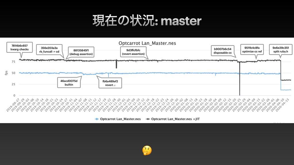 ݱࡏͷঢ়گ: master 356e203a3a rb_funcall -> cd  8813...