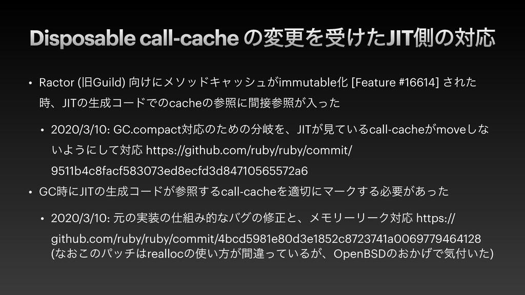 Disposable call-cache ͷมߋΛड͚ͨJITଆͷରԠ • Ractor (...