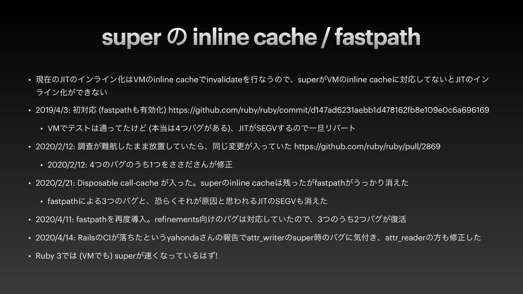super ͷ inline cache / fastpath • ݱࡏͷJITͷΠϯϥΠϯԽ...