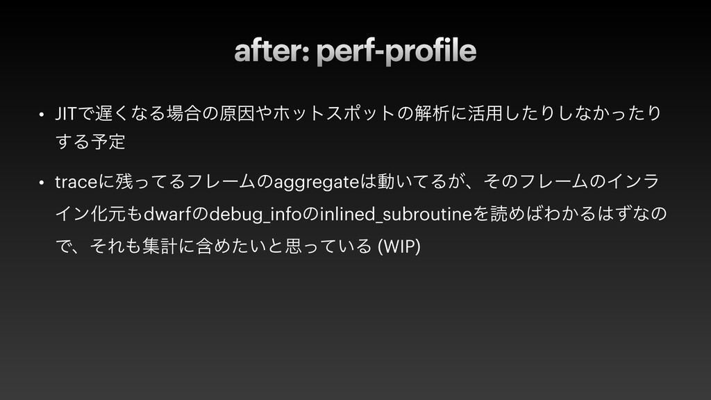 after: perf-profile • JITͰ͘ͳΔ߹ͷݪҼϗοτεϙοτͷղੳʹ...