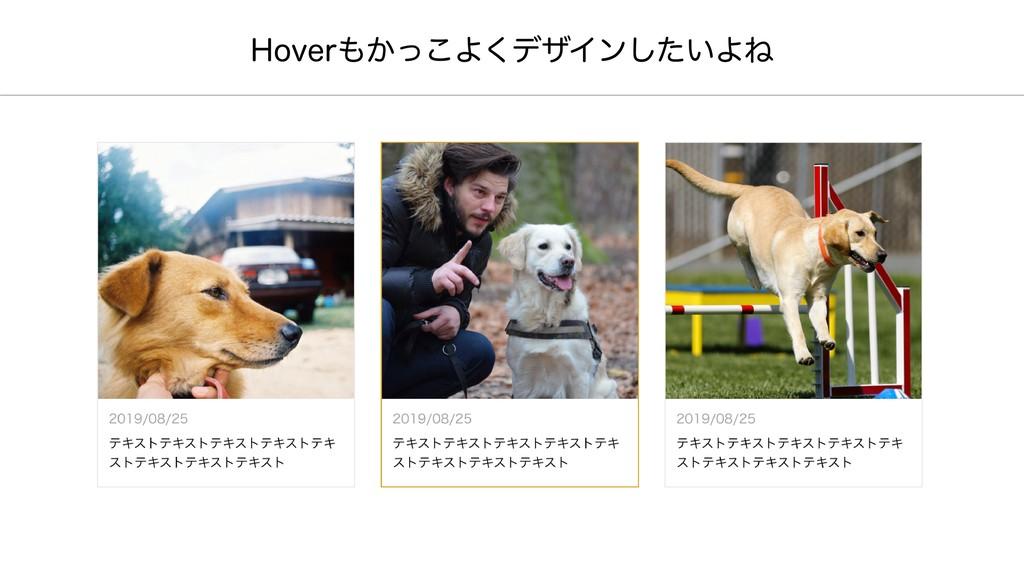 https://datavizproject.com/# Hoverもかっこよくデザインしたい...