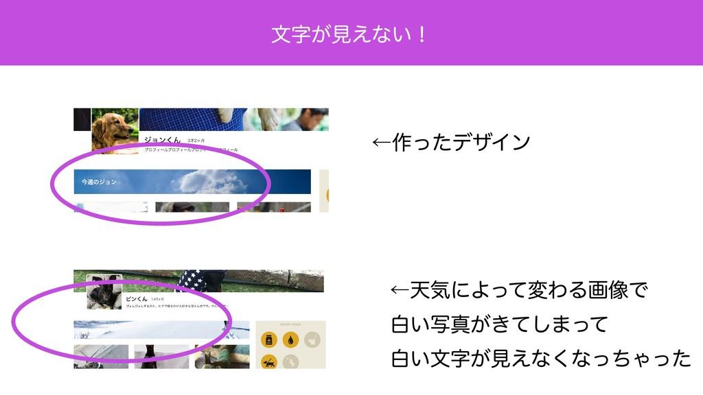 文字が見えない! ←作ったデザイン ←天気によって変わる画像で 白い写真がきてしまって 白い文...