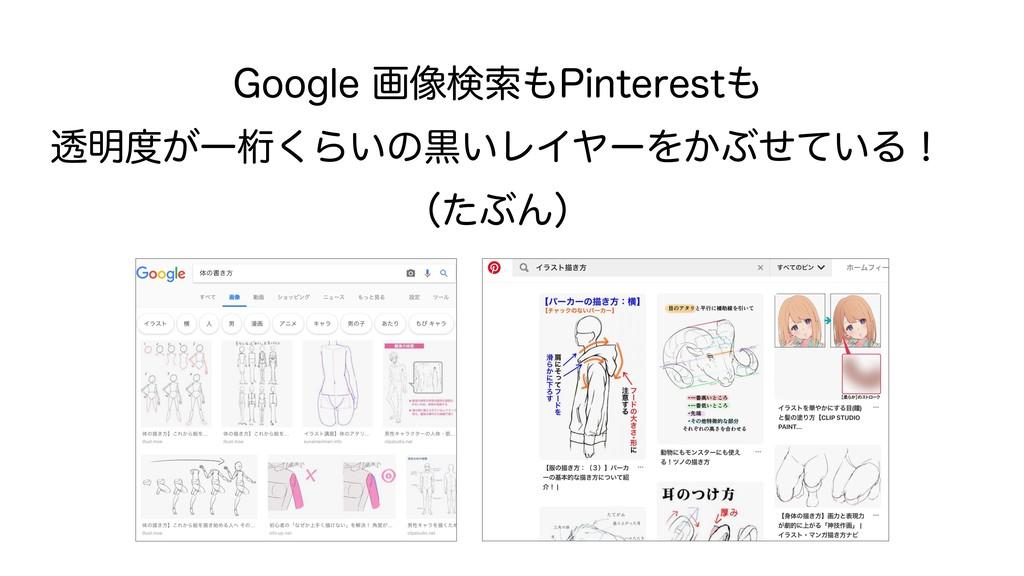 Google 画像検索もPinterestも 透明度が一桁くらいの黒いレイヤーをかぶせている!...