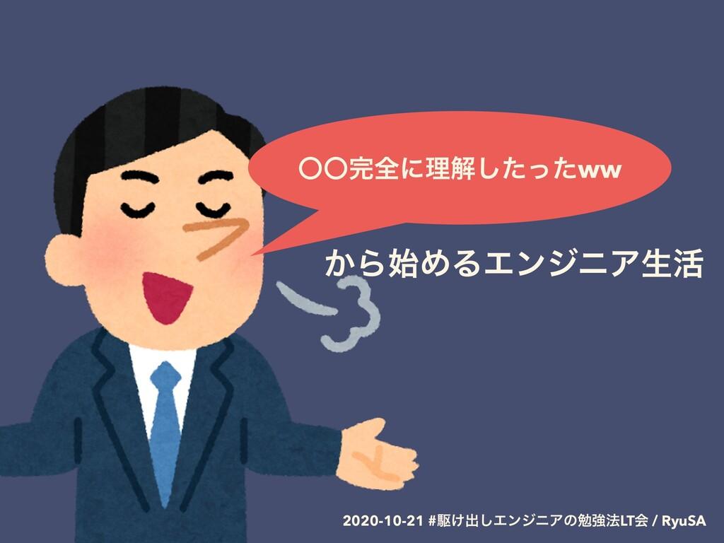 ͔ΒΊΔΤϯδχΞੜ׆ 2020-10-21 #ۦ͚ग़͠ΤϯδχΞͷษڧ๏LTձ / Ryu...
