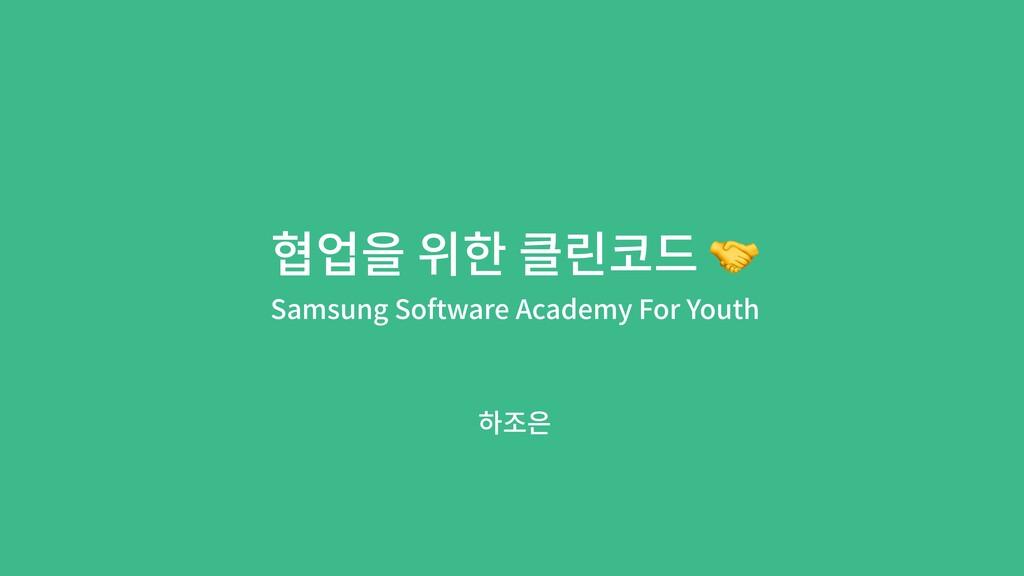 협업을 위한 클린코드  Samsung Software Academy For Youth...