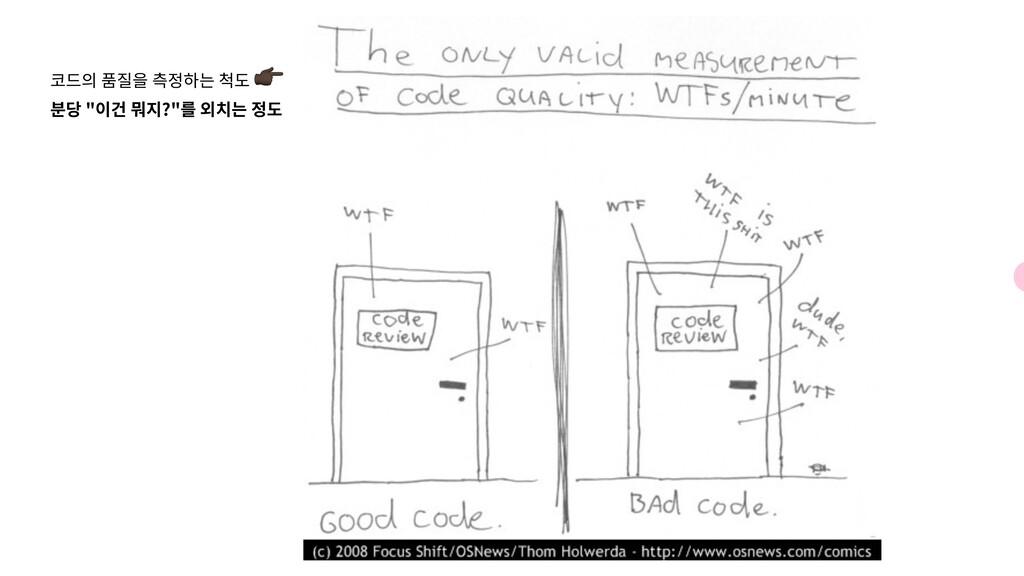 """코드의 품질을 측정하는 척도  분당 """"이건 뭐지?""""를 외치는 정도"""