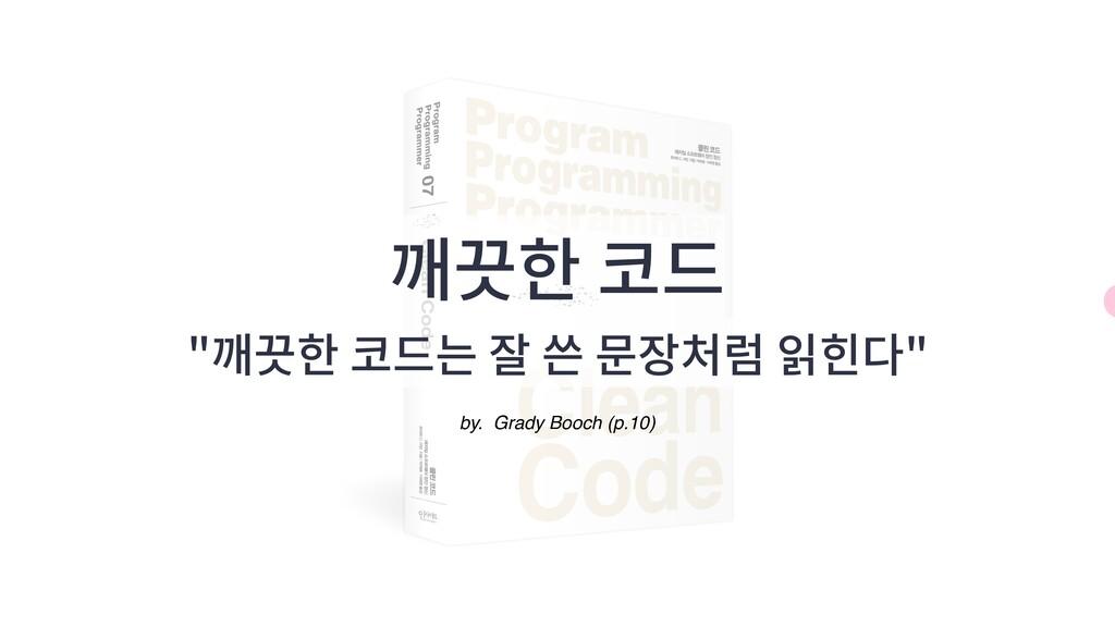 """깨끗한 코드 """"깨끗한 코드는 잘 쓴 문장처럼 읽힌다"""" by. Grady Booch (..."""