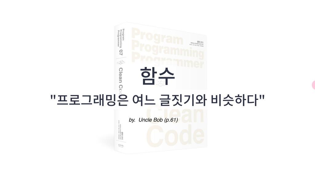 """함수 """"프로그래밍은 여느 글짓기와 비슷하다"""" by. Uncle Bob (p.61)"""
