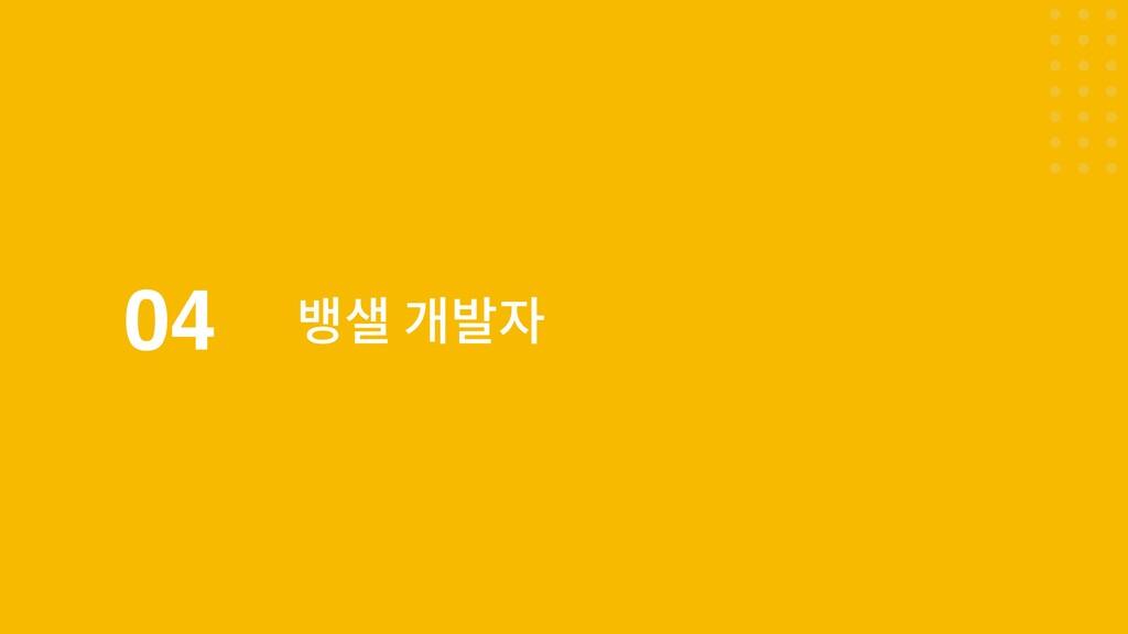 뱅샐 개발자 04