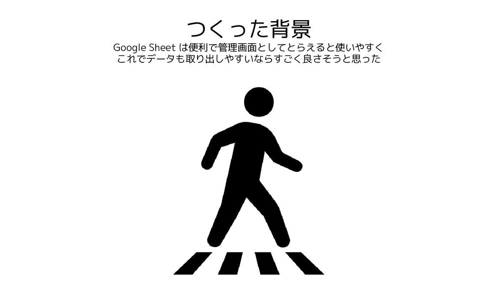 つくった背景 Google Sheet は便利で管理画面としてとらえると使いやすく これでデー...