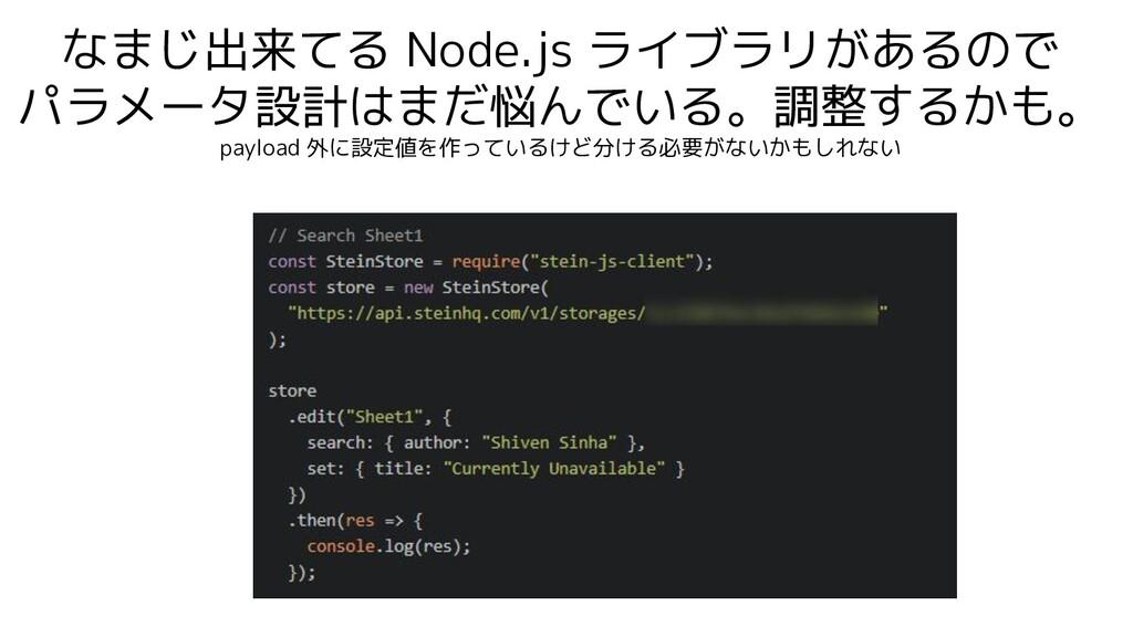 なまじ出来てる Node.js ライブラリがあるので パラメータ設計はまだ悩んでいる。調整する...