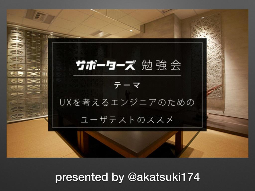 presented by @akatsuki174