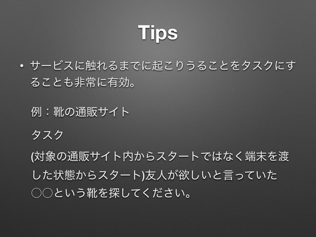 Tips • αʔϏεʹ৮ΕΔ·Ͱʹى͜Γ͏Δ͜ͱΛλεΫʹ͢ Δ͜ͱඇৗʹ༗ޮɻ ྫɿۺͷ...