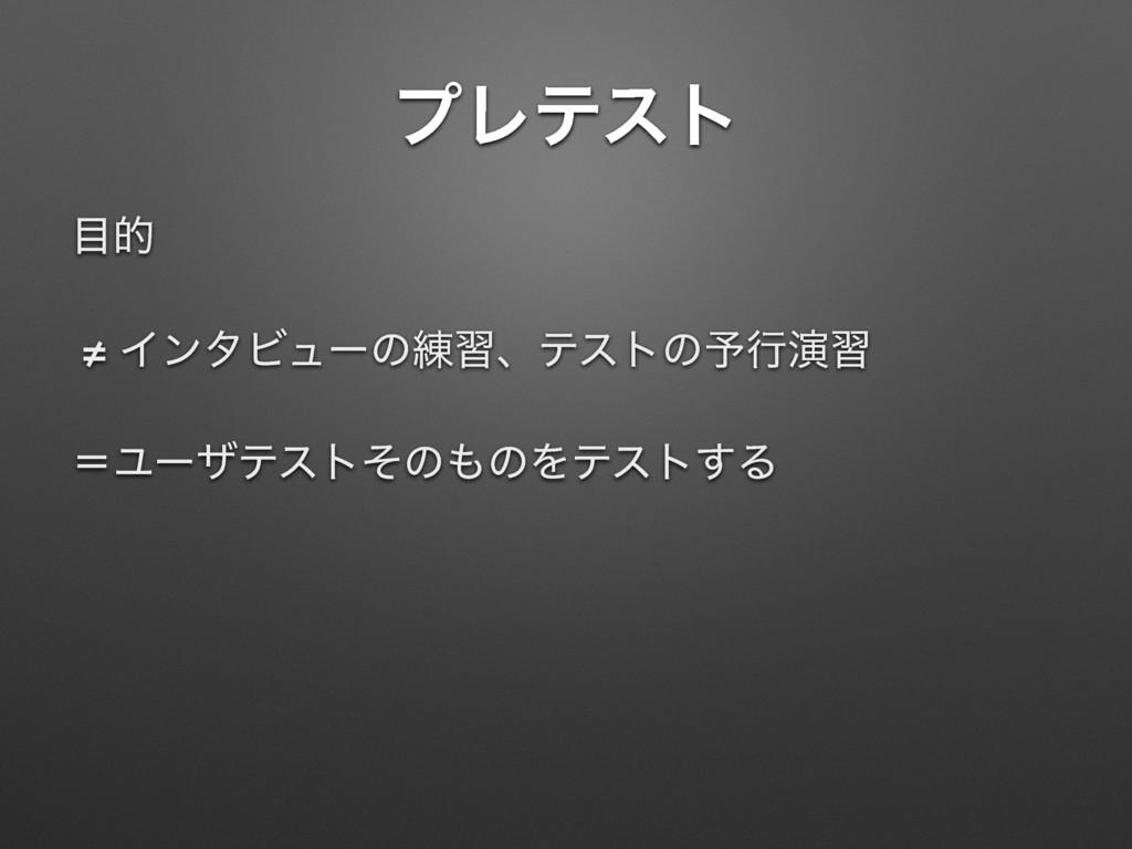 ϓϨςετ త ≠ ΠϯλϏϡʔͷ࿅शɺςετͷ༧ߦԋश ʹϢʔβςετͦͷͷΛςετ͢Δ