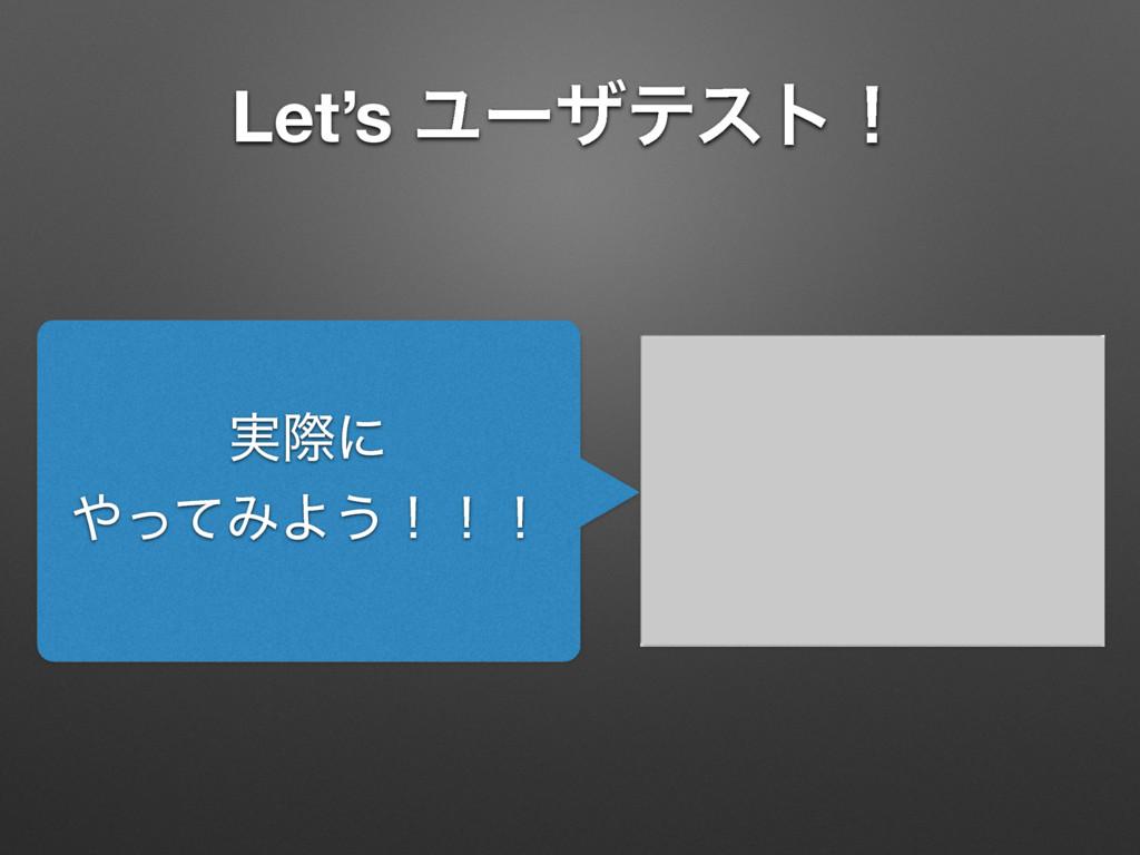 Let's Ϣʔβςετʂ ࣮ࡍʹ ͬͯΈΑ͏ʂʂʂ