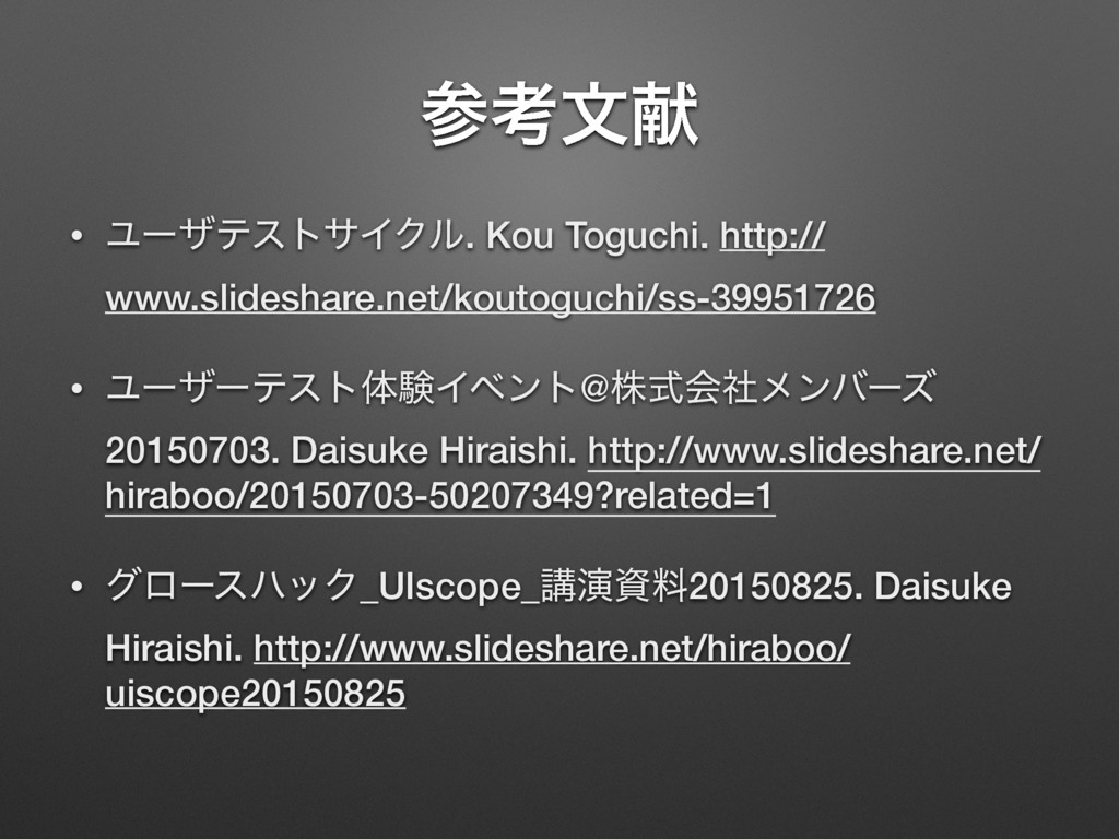 ߟจݙ • ϢʔβςεταΠΫϧ. Kou Toguchi. http:// www.sli...