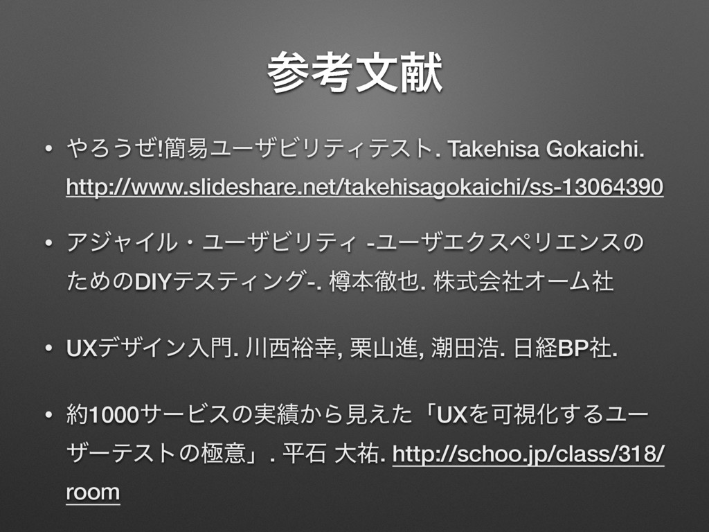 ߟจݙ • Ζ͏ͥ!؆қϢʔβϏϦςΟςετ. Takehisa Gokaichi. ht...