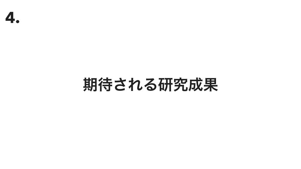 4. ظ͞ΕΔݚڀՌ