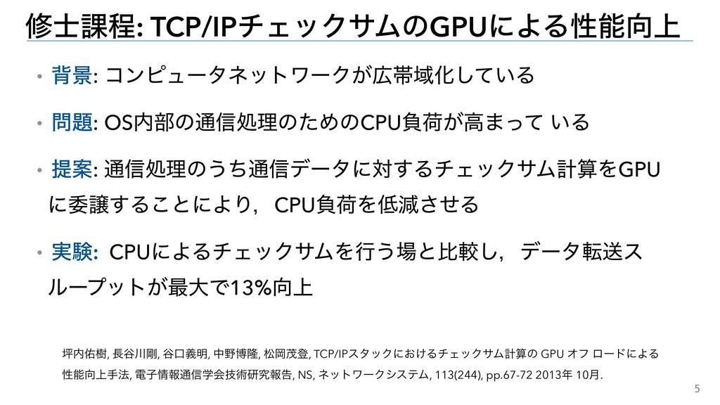 5 म՝ఔ: TCP/IPνΣοΫαϜͷGPUʹΑΔੑ্ ɾഎܠ: ίϯϐϡʔλωοτϫ...