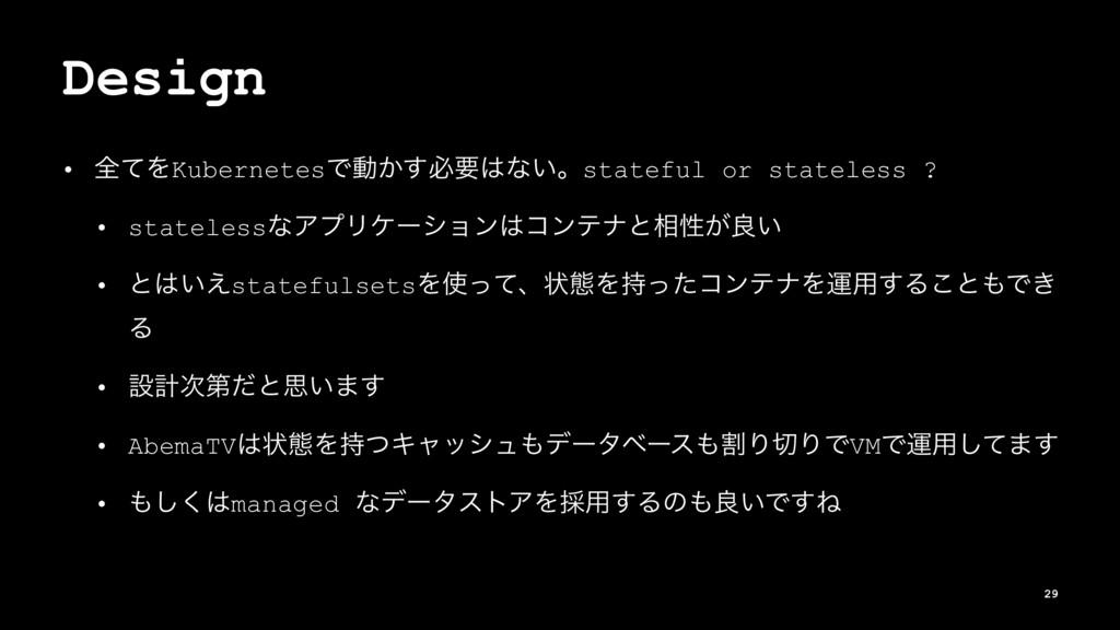 Design • શͯΛKubernetesͰಈ͔͢ඞཁͳ͍ɻstateful or sta...