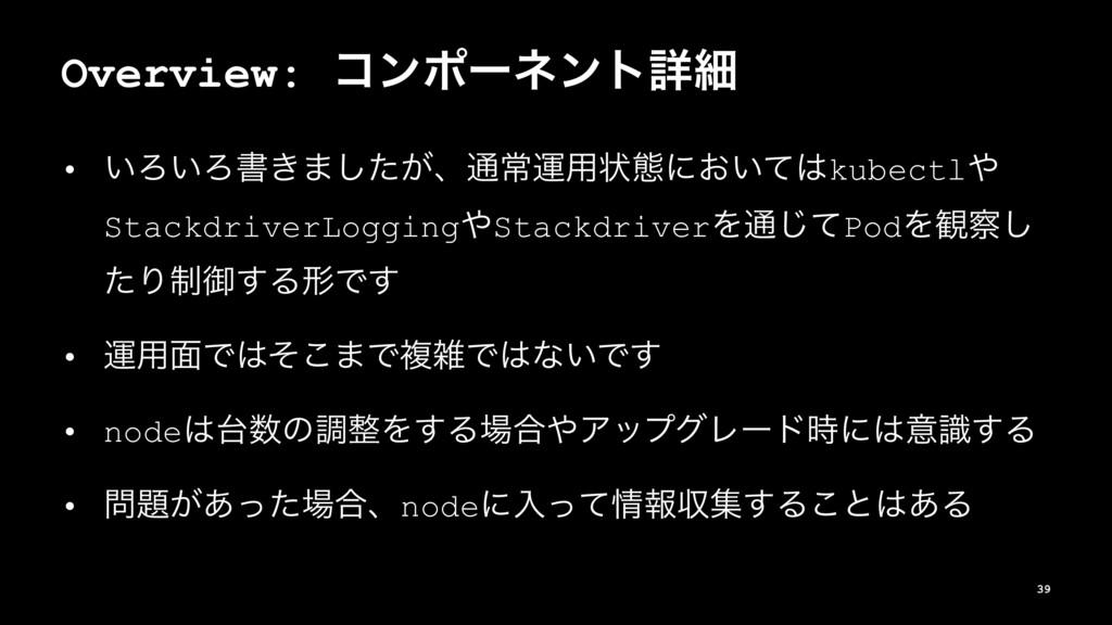 Overview: ίϯϙʔωϯτৄࡉ • ͍Ζ͍Ζॻ͖·͕ͨ͠ɺ௨ৗӡ༻ঢ়ଶʹ͓͍ͯkub...