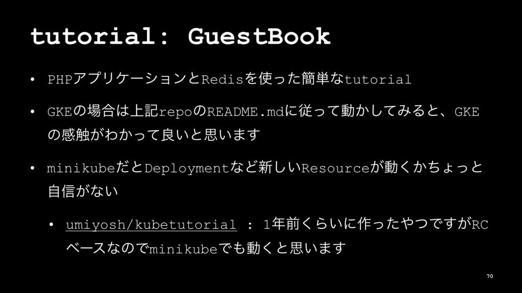 tutorial: GuestBook • PHPΞϓϦέʔγϣϯͱRedisΛͬͨ؆୯ͳt...
