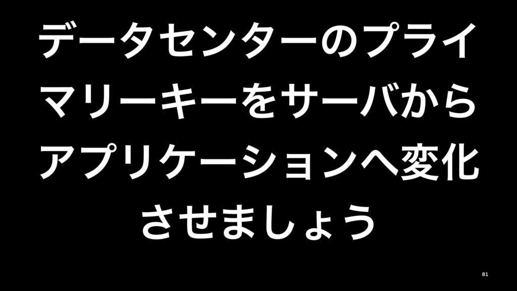 σʔληϯλʔͷϓϥΠ ϚϦʔΩʔΛαʔό͔Β ΞϓϦέʔγϣϯมԽ ͤ͞·͠ΐ͏ 81