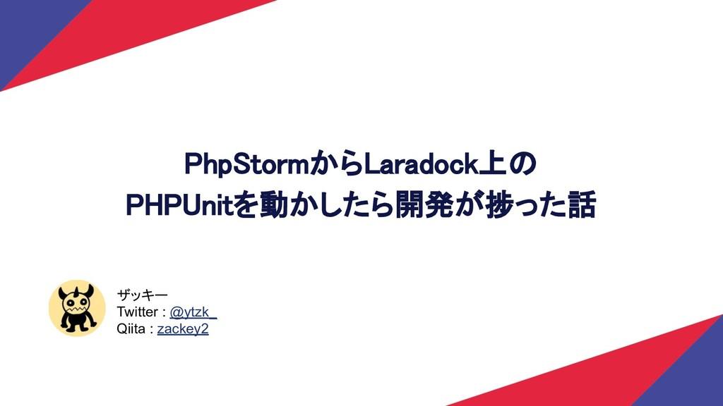 PhpStormからLaradock上の PHPUnitを動かしたら開発が捗った話  ...
