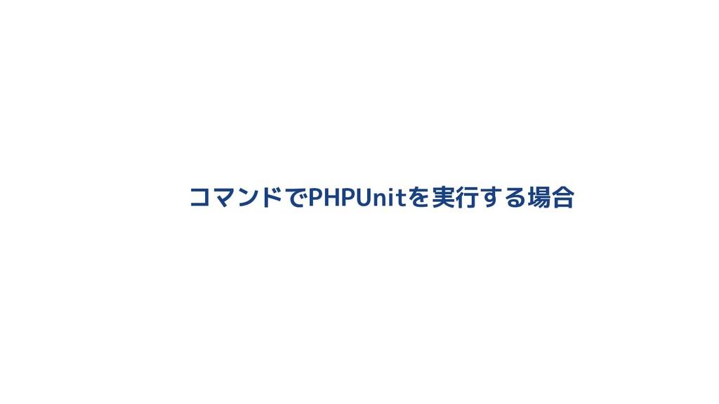 コマンドでPHPUnitを実行する場合
