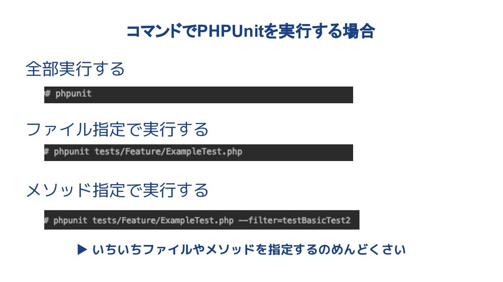 コマンドでPHPUnitを実行する場合 全部実行する ファイル指定で実行する メソッド指定で実...