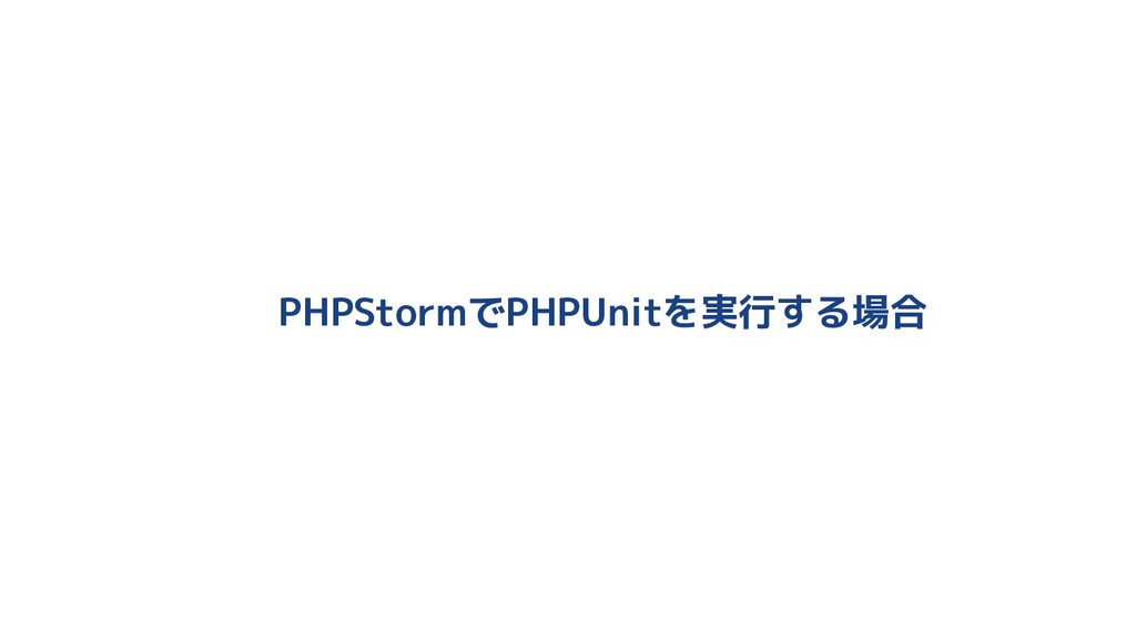 PHPStormでPHPUnitを実行する場合