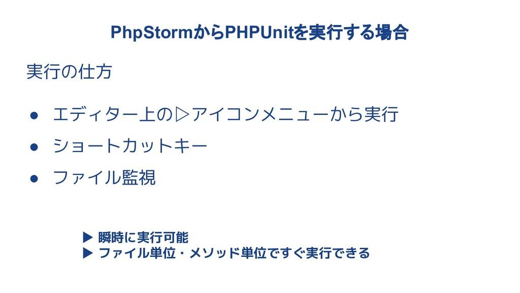 PhpStormからPHPUnitを実行する場合 実行の仕方 ● エディター上の▷アイコンメニ...