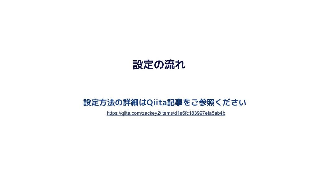 設定の流れ 設定方法の詳細はQiita記事をご参照ください https://qiita.com...