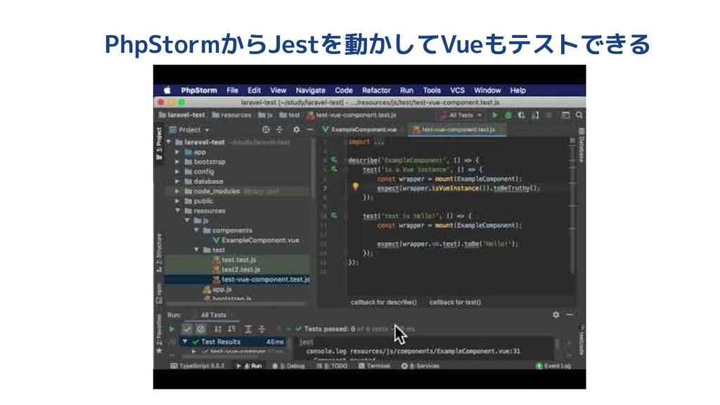 PhpStormからJestを動かしてVueもテストできる