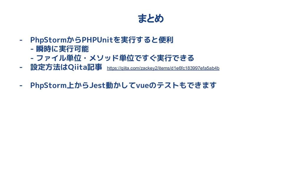 まとめ - PhpStormからPHPUnitを実行すると便利 - 瞬時に実行可能 - ファイ...