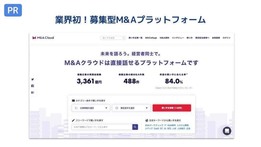 業界初!募集型M&Aプラットフォーム PR