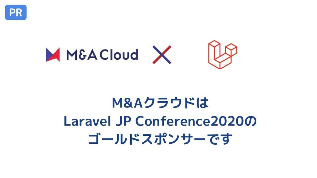 M&Aクラウドは Laravel JP Conference2020の ゴールドスポンサーです...